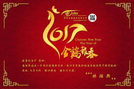 chinese new year will be coming soon date between 2017 1 27