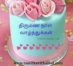 wedding wishes tamil thirumana naal valthukkal wishes in tamil wedding anniversary