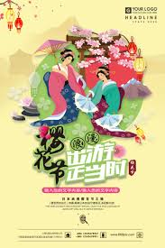 japan romantic cherry blossom festival travel poster psd material