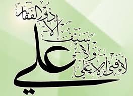 سبعون ذكر لمناقب الإمام علي لم يشركه فيها أحد  Images?q=tbn:ANd9GcSj15jsGU0AVf-ZLTba9UeVq29yeU0oOEQCXcCVjIvQQKSjclG-5w