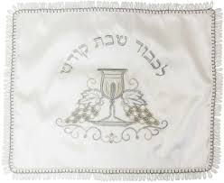 judaica gifts silver embroidered shabbat challah cover