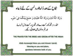 Marriage Quotations In English Islamic Quotes In English In Urdu About Love Bout Life In