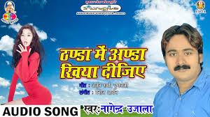 new bhojpuri song ठ ड म अ ड ख ल द ज य