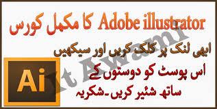 adobe photoshop cs5 urdu tutorial adobe illustrator cs5 in urdu hindi urdu hindi video tutorial