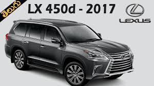 lexus price 2017 lexus lx 450d launched in india 2 3cr aprox price