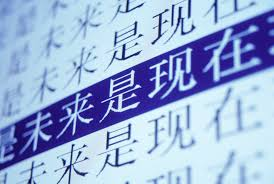 chinese vocabulary household items