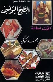 tunesische küche tamakai books interkulturelle versandbuchhandlung tunesische