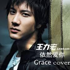 hom photo album 王力宏 wang hom 依然爱你 yi ran ai ni cover by grc