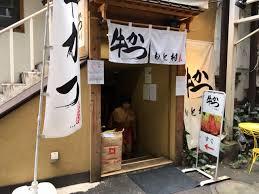 Hiddenpassageway Why Gyukatsu Motomura Is A Tokyo Must Eat Eatprayjade