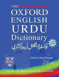 oxford english dictionary free download full version for android mobile oxford urdu dictionary click here to download download