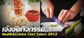 chef en cuisine เจ งจ ดก จกรรม health cuisine chef talent 2012