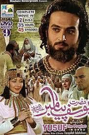 film nabi yusuf part 6 prophet joseph tv series wikipedia