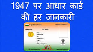 toll free number u00271947 u0027 पर म ल ग aadhaar card क