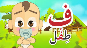 learn arabic letter faa ف arabic alphabet for kids arabic