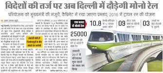 Rohini Metro Map by East Delhi Monorail Corridor Status Ncrhomes Com Latest News