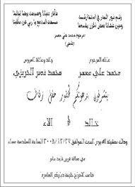 Shadi Cards Muslim Wedding Invitation Wordings Muslim Wedding Wordings Muslim