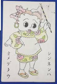 18 best betty boop in vintage japanese paper materials images on