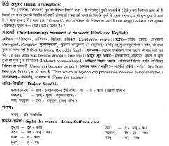 ncert solutions for class 9th sanskrit chapter 1 तत त वम