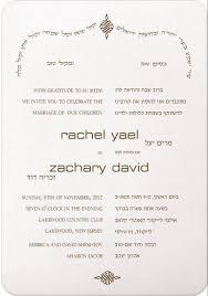 Marriage Invitation Wording Jewish Wedding Invitation Wording Vertabox Com