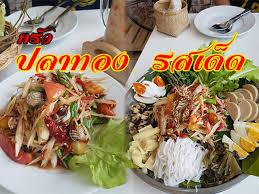 cuisine plat คร ว ปลาทอง รสเด ด อาหารไทย อ สาน รสม อแม สไตล โฮมม ส ดแซ บ