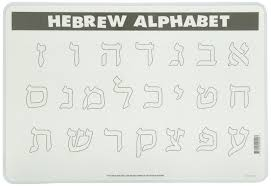 amazon com painless learning hebrew alphabet placemat home u0026 kitchen