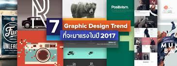 7 graphic design trend ท จะมาแรงในป 2017 u2013 idxw