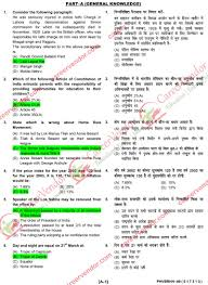 ipo postal sorting asst himachal pradesh answer key