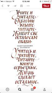 265 best letters u0026 fonts images on pinterest lyrics calligraphy