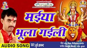 मईय भ ल गईल maiya bhula gaili singer dubey
