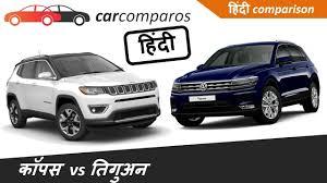 volkswagen jeep ज प क पस vs ट गव न ह द compass vs tiguan hindi