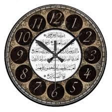Islamic Home Decor Uk Islamic Wall Clocks Zazzle Co Uk