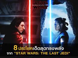 the last 8 ประโยคเด ดส ดทรงพล งจาก wars the last jedi sf cinema city