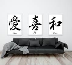 love joy peace japanese wall art living room decoration kanji love joy peace japanese wall art living room decoration kanji wall hanging decoration instant download digital print