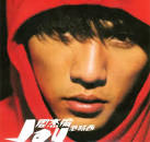 Fantasy (JAY CHOU album) - Wikipedia, the free encyclopedia