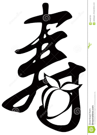 longevity chinese text symbol with fruit vector illustration stock