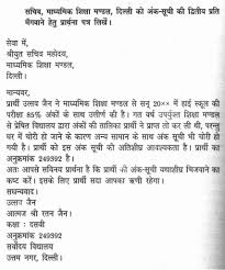 Complaint Letter Writing Format by Format Of Complaint Letter To Police In Hindi Compudocs Us