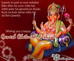 ganesh chaturthi wishes messages and ganesh chaturthi greetings