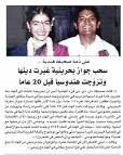 مجالسنا - مجلس الثقافة العامة - بحرينية تصير هندوسية