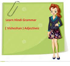 learn hindi grammar व श षण visheshan adjectives youtube