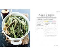 cuisine en ch麩e cuisine en ch麩e 100 images 田安石的低醣廚房第一本無麥無米無糖