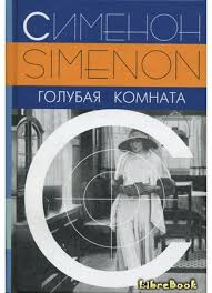 la chambre bleue simenon книга голубая комната la chambre bleue жорж сименон librebook ru