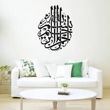 Muslim Home Decor by 546 U0026 Sale Muslim Islamic Faith Children Bedroom Living Room