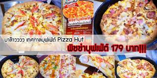 cuisine pizza มาล าววว pizza hut บ ฟเฟ ต พ ซซ า 179 บาท พย นบ ด