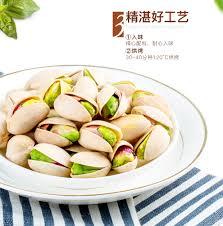 element de cuisine s駱ar馥 百草味开心果200gx2袋坚果炒货干果休闲零食大颗粒无漂白 价格 品牌