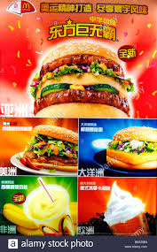 mc cuisine beijing china menu outside restaurant mc donald s fast food stock