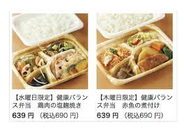 cuisine du p駻ou 便利商店的生活提案之日本 yahoo奇摩新聞