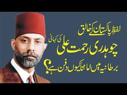 chaudhry muhammad ali biography in urdu homage paid to chaudhry rehmat ali worldnews