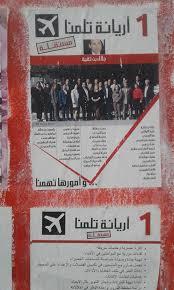 changement bureau de vote tunisie une liste électorale indépendante tlemna découvre
