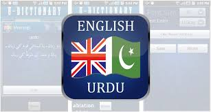 oxford english dictionary free download full version for android mobile english to urdu dictionary 1 2 apk download for android 2 1 up