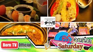 d8 cuisine แนะนำร าน อาหารญ ป น kagonoya 4 ก ค 58 3 3 คร วค ณต อยsaturday